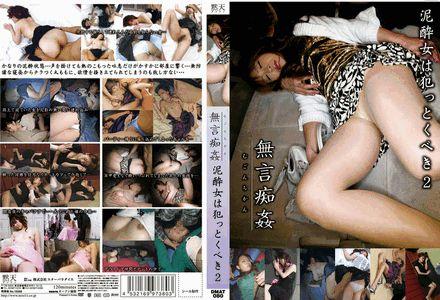 懇親会で酔って寝た人妻を悪戯強姦