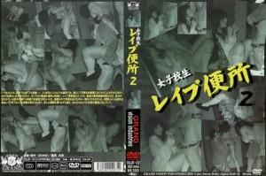 関西で多い女子中高生を狙った性犯罪