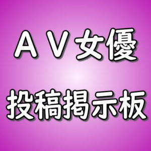 AV女優動画投稿掲示板