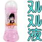 ヌルヌル液