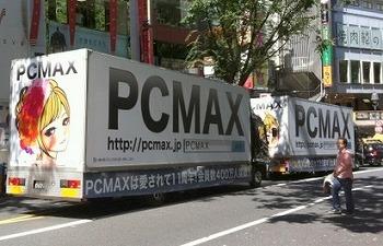 出会いSNS PCMAXCM画