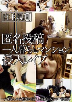 一人暮らしの女性の部屋に侵入レイプ